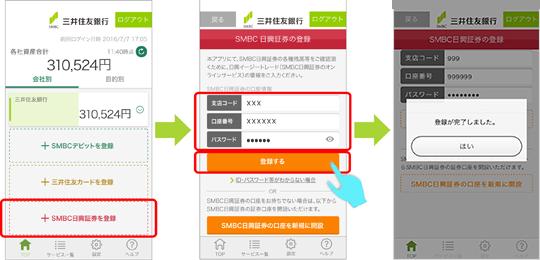 Smbc 日興 証券 ログイン ログイン SMBC日興証券